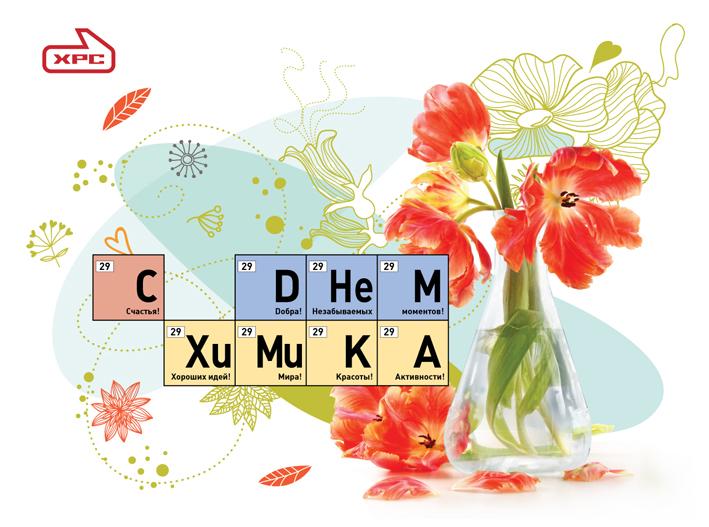 Поздравление для химика с днем рождения